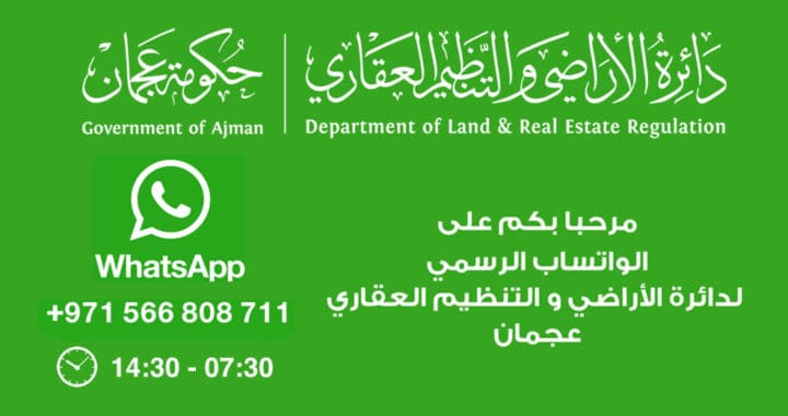 ARRA Introduces Official WhatsApp Account