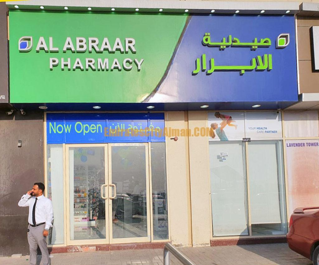 Al Abrar Pharmacy Emirates City Ajman