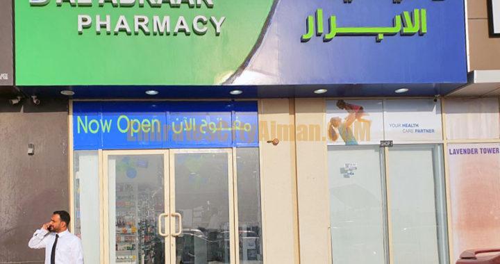 Al Abrar Pharmacy opens its branch in Lavender Tower