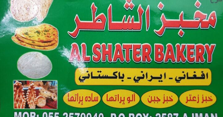 Makhbaz Al Shater (Roti-Naan Bakery) Opens its new branch