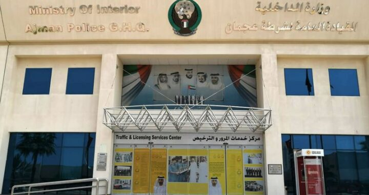 Ajman Government Authorities Gets Recognition by Sheikh Mohammed