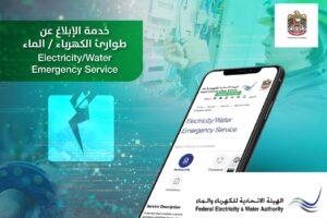 FEWA appeals to customers To Use FEWA Smart Channels