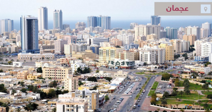 Yahya Al Jasmi, GM of Holding Group Responds To Reduced Property Rentals in Ajman