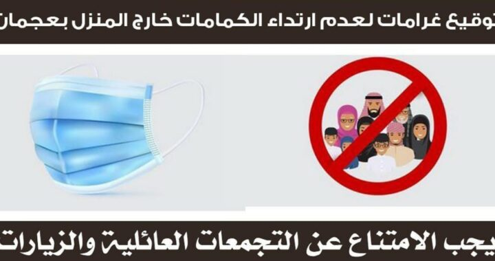 Ajman Police Introduced New Fines for Safety