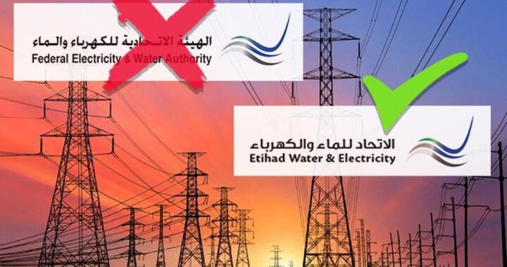 FEWA Is Now EWE (Etihad Water And Electricity)